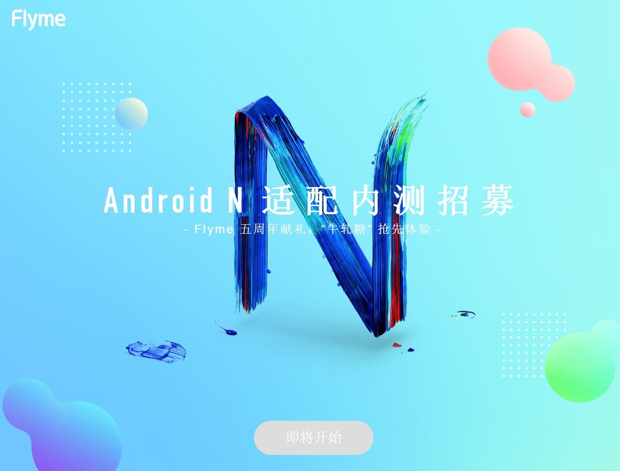Meizu Android 7.0 Nougat