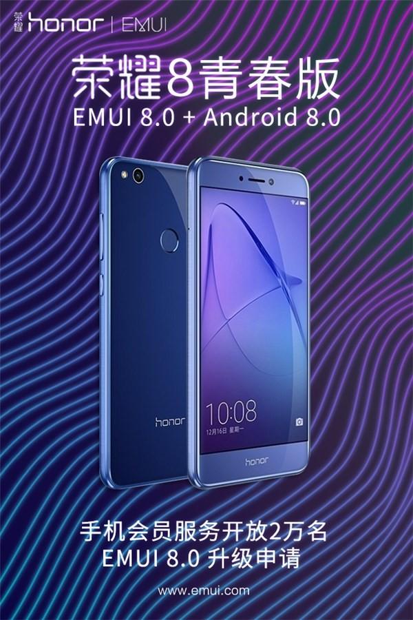 Huawei Honor 8 Lite Oreo update