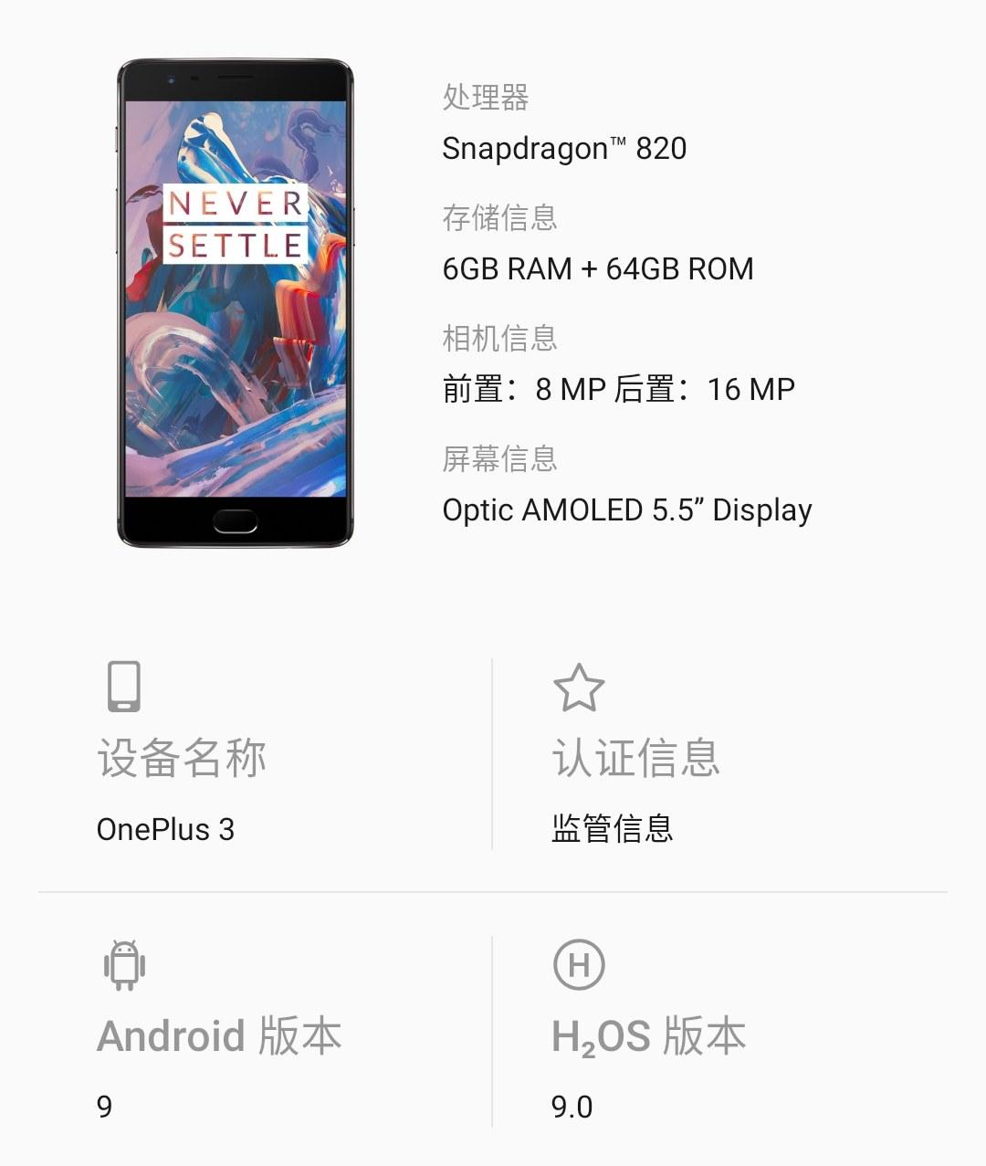 OnePlus 3 Pie update in China